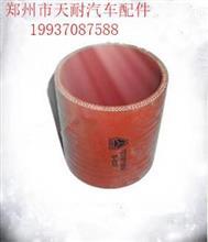 重汽发动机橡胶软管VG2600110824/橡胶件密封件大全