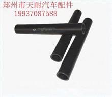 重汽发动机纤维夹层橡胶软管VG1095010034   VG1095010002/橡胶件密封件大全