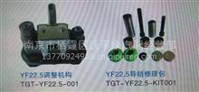 美驰汉德宇通金龙制动卡钳总成/YF350DR01-040