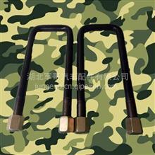 东风EQ2102 EQ2102N EQ2102G军车越野车配件后桥钢板U型卡子螺栓/后桥钢板U型卡子