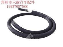 WG9123360025橡胶软管长2000mm/橡胶件密封件大全