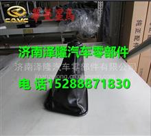 安徽华菱操纵器防尘套/51A-03058