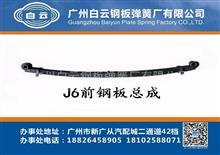 白云钢板解放J6领航版   前钢板总成/2902010-A50A