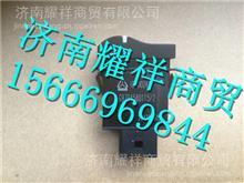 LG9704580115重汽豪沃轻卡发动机诊断开关/LG9704580115