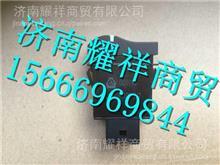 LG9704580117重汽豪沃轻卡取力器开关/LG9704580117