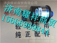 LG9704471051重汽豪沃HOWO轻卡转向油罐/LG9704471051