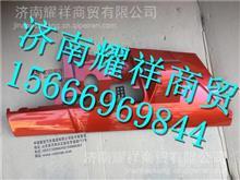 LG1611110001重汽豪沃HOWO轻卡左导风罩/LG1611110001