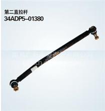 华菱水泥搅拌车、泵车配件 第二转向直拉杆总成 /34ADP5-01380