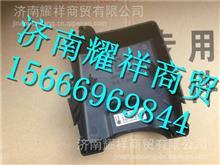 LG9704470081重汽豪沃HOWO轻卡转向柱护罩(后)/ LG9704470081
