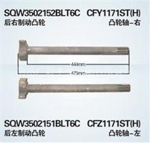 华菱水泥搅拌车、泵车配件 后制动凸轮轴总成 /SQW3502152BLT6C;CFY1171ST