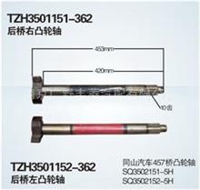 华菱水泥搅拌车、泵车配件 后桥制动凸轮轴 /TZH3501151;152-362