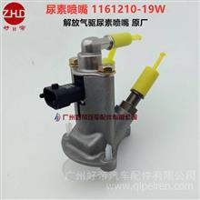 好帝 尿素喷嘴 1161210-19W J6新款解放气驱尿素喷嘴 原厂/1161210-19W