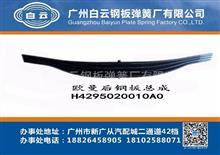 白云鋼板 福田 歐曼后鋼板總成  H4295020010A0/H4295020010A0