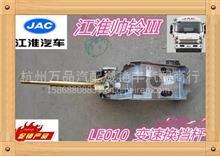 JAC江淮货车帅铃III变速箱换挡操纵机构排挡杆换挡杆LE010原装/电话:15868808831