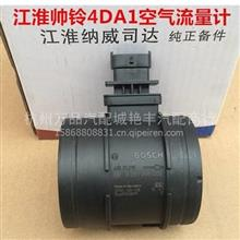 JAC江淮货车配件新款帅铃骏铃4DA1五十铃发动机空气流量计传感器
