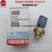 好帝 国4 福田康明斯 欧马可 机油压力传感器 4928594  原厂/4928594