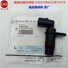 好帝 曲轴位置传感器  C4921686  C2872279  福田康明斯 原厂/C2872279