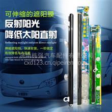大巴车客车货车透明遮阳膜自动伸缩可视太阳膜遮阳帘前挡风隔热膜/22323