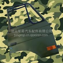 东风EQ2102 EQ1118GA EQ2102G军车越野车配件 驾驶室车门总成 /车门总成