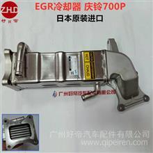 好帝 EGR冷却器 庆铃700P 天皇700P 4HK1 国4  日本原装进口/EGR冷却器