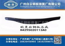 白云钢板   福田欧曼后钢板总成  H4295020113A0/ H4295020113A0