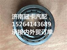 81.93420.0074陕汽德龙7.5T鼓式轮毂内轴承(33214)/81.93420.0074