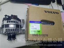 发电机 36001463 沃尔沃 沃尔沃S40 2007款 2.4i 智尚版/VOLVO 沃尔沃全车配件
