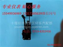 1108010-C0101方鼎电子油门踏板/1108010-C0101
