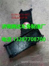 811W62410-0077中国重汽豪沃T5G驾驶室过线盒防护罩 /811W62410-0077