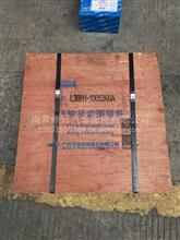 大宇客车玉柴 飞轮总成L30H-1005360A/L30H-1005360A