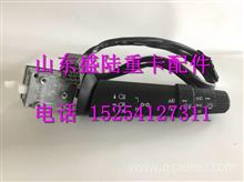 GH4373010002A0欧曼GTL组合开关左操作手柄总成大灯开关/GH4373010002A0
