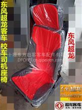 最新款东风超龙客车司机座椅调节器/东风超龙客车校车座椅调节器