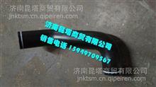 4T7W350D39X0B-1303011柳汽乘龙散热器进水胶管/ 4T7W350D39X0B-1303011