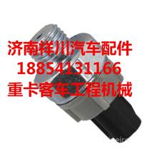 上海日野发动机机油感应塞/上海日野发动机机油感应塞