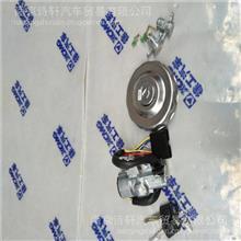 徐工汉风原车原车 点火锁总成(含油箱盖,锁芯,钥匙两把)/04010