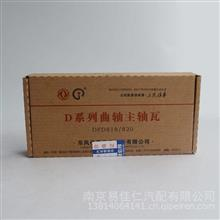 东风康明斯ISLED系列曲轴主轴瓦 曲轴主轴瓦上瓦下瓦-/DFD818820