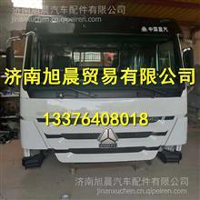 中國重汽輕卡駕駛室總成 重汽輕卡駕駛室配件 重汽輕卡車架/中國重汽輕卡駕駛室總成