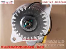 原厂东风天龙雷诺发动机方向机助力泵叶片泵转向油泵发动机配件/3406005-T13L0