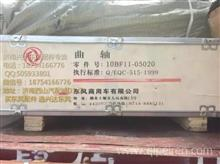 东风风神4H发动机曲轴/10BF11-05020