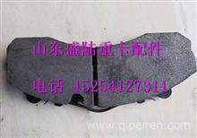 DZ91100440047陕汽德龙前碟刹制动摩擦片总成/DZ91100440047