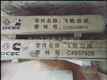 东风凯普特飞轮总成/C3913914