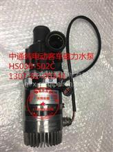 中通纯电动客车磁力水泵型号HS03-502C/型号HS03-502C