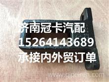 DZ95259538860陕汽德龙X3000SCB_散热器右支架/DZ95259538860
