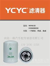 一超解放柴油滤芯 重汽柴油滤芯VG1540080330