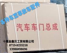 东风多利卡力拓凯普特原厂B07车壳,B07车门总成,DN15车壳/13986898696