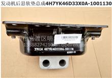 乘龙汽车霸龙重卡配件发动机后悬软垫总成/4H7YK46D33X0A-1001130