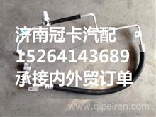 DZ13241841078陕汽德龙F3000空调管/DZ13241841078