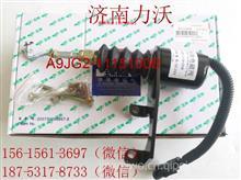 玉柴 厂家优势供应熄火电磁阀玉柴6108/A9JG2-1115100B安装支架长/A9JG2-1115100B /24V