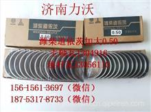 厂家供应潍柴道依茨226B全套轴瓦主轴瓦1304916/连杆瓦13056110/主轴瓦1304916/连杆瓦13056110