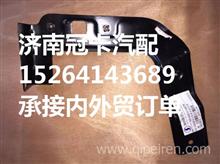 DZ14251110070陕汽德龙F3000前面罩锁左安装支架总成/DZ14251110070
